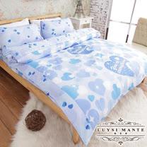 Luysi Mante【閃耀愛心】精梳純棉雙人加大四件式薄被套床包組