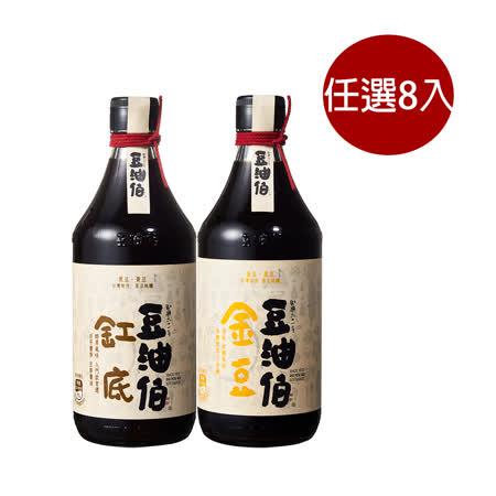 【豆油伯】金豆 / 缸底醬油(任選8入)