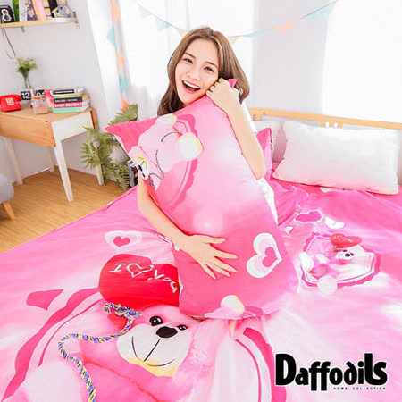 Daffodils 甜心寶貝 蘆薈棉絨雙人加大四件式兩用被薄床包組,天然活性印染