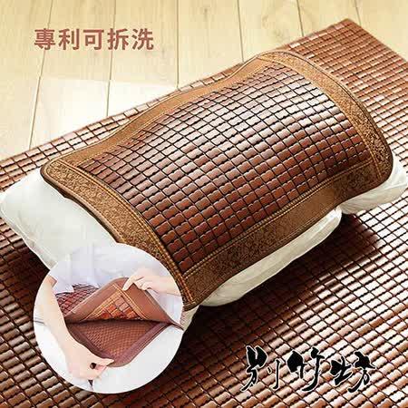 【別竹坊】可拆洗棉織帶炭化麻將枕套(61x40cm)