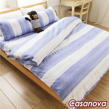 Casanova《蔚藍海》天鵝絨雙人加大四件式被套床包組(6尺)