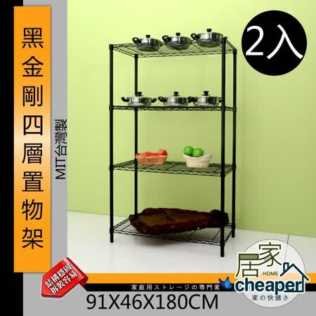 【居家cheaper】黑金剛 91X46X180CM四層置物架(鎖管)-2入,時尚黑