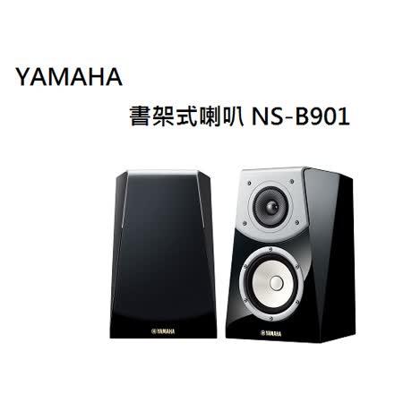 YAMAHA 書架式喇叭 NS-B901 5吋低音單體 一對(公司貨)