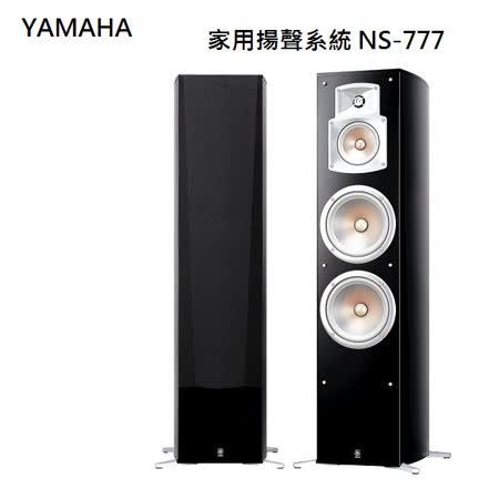 YAMAHA 家用揚聲系統 NS-777 主喇叭 落地喇叭 家庭劇院 一對 (公司貨)