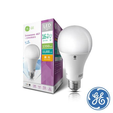 【團購1入】奇異GE 16W 新一代 廣角度小甜筒 LED燈泡1入