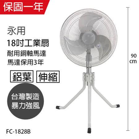 【永用】18吋工業立扇(FC-1828B)