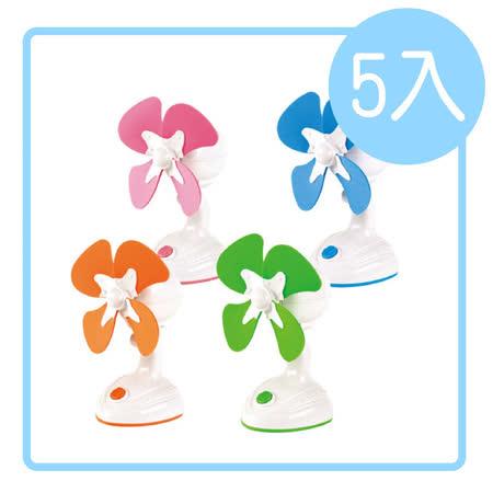【團購5入】【AMESN】愛美神USB三合一安全風扇AM-065