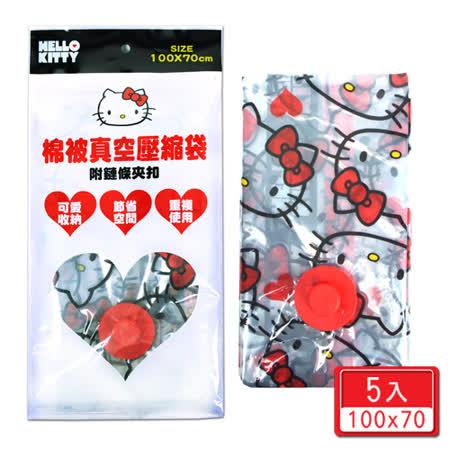 Hello Kitty 衣物真空壓縮袋/收納袋_附鏈條夾扣( 5入組-100x70cm)