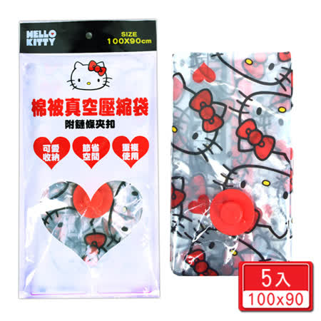 Hello Kitty 衣物真空壓縮袋/收納袋_附鏈條夾扣( 5入組-100x90cm)