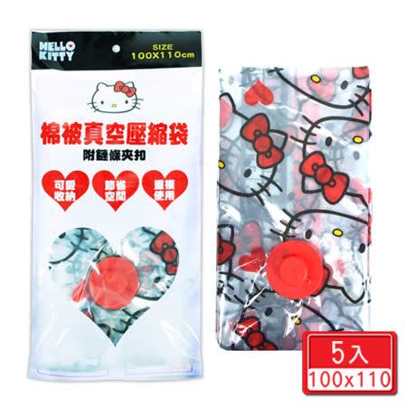 Hello Kitty 衣物真空壓縮袋/收納袋_附鏈條夾扣5入組-(100x110cm)