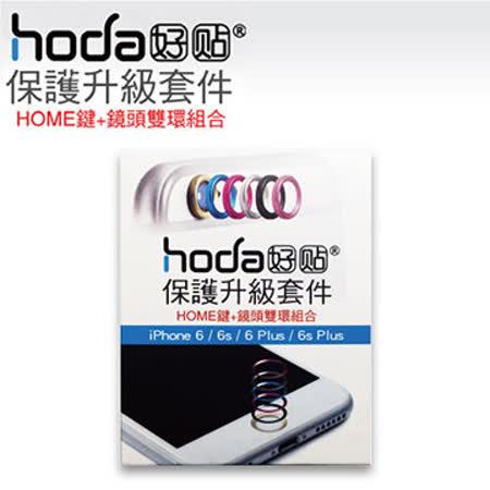 Hoda Apple iPHONE6/6S / iPHONE6/6S PLUS 專屬 home鍵環+鏡頭環 亮面款(雙環優惠組合價)