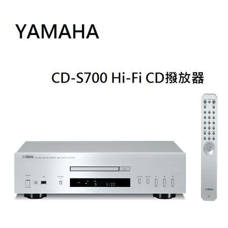 YAMAHA CD-S700 Hi-Fi CD撥放器 銀色 (公司貨)