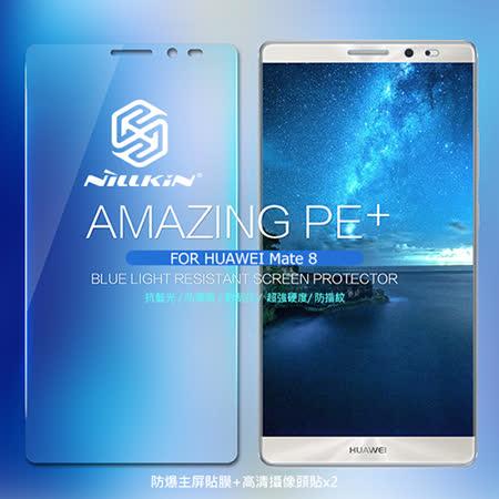 NILLKIN HUAWEI Mate 8 Amazing PE+ 抗藍光玻璃貼