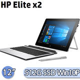 HP Elite x2 1012 8G/512GB SSD Win10 Pro (M7-6Y75/FHD/TPM/FP) 12吋 二合一商務平板筆電