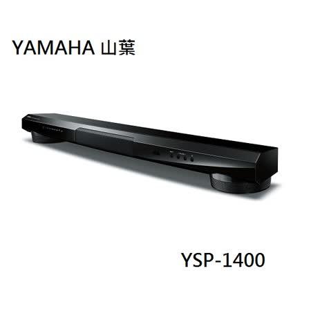YAMAHA 山葉 (YSP-1400) 5.1聲道無線家庭劇院組
