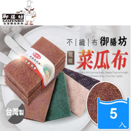 【御膳坊】美國3M菜瓜布(5片/1組)