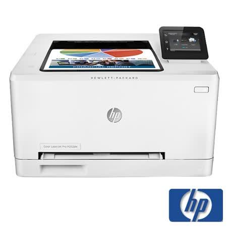 【HP】Color LaserJet Pro M252dw 無線彩色雷射印表機