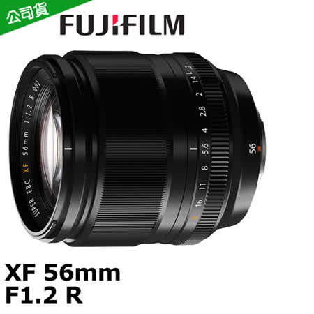 FUJIFILM XF 56mm F1.2 R (公司貨).-送保護鏡(62)+拭鏡筆