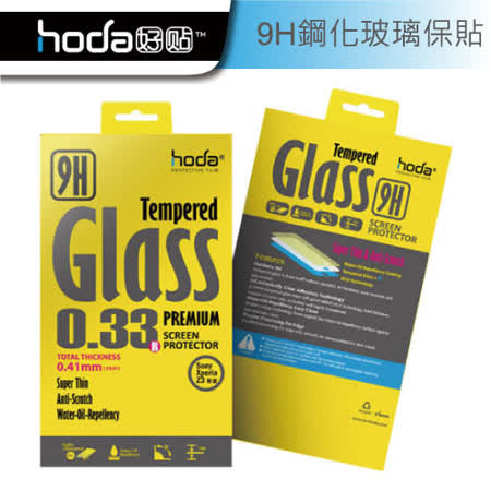 HODA  Apple iPhone 6 Plus / 6S Plus I6+ 9H鋼化玻璃保護貼 0.33mm