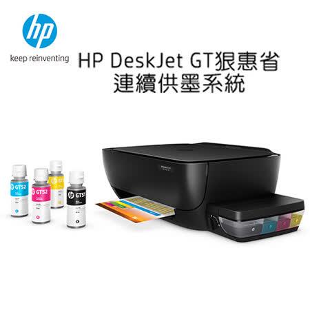 HP DeskJet GT5810 狠惠省連續供墨多功能事務機