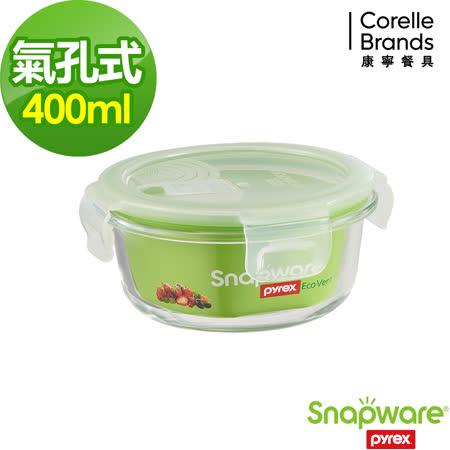 (任選) Snapware 康寧密扣Eco vent 二代 耐熱玻璃保鮮盒-圓型 400ml