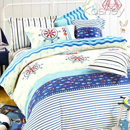 《KOSNEY 幻想海洋》特大精梳棉四件式兩用被床包組