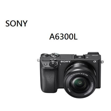 最新上市 SONY A6300L 變焦鏡組 ILCE-6300L 公司貨 《3/27前加送原電NP-FW50》A6300.