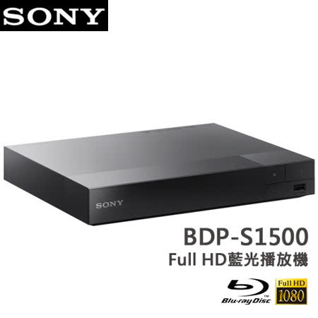 SONY 藍光播放器BDP-S1500 (公司貨)