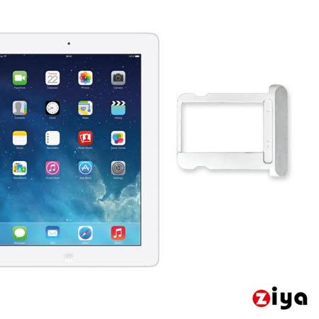 [ZIYA] Apple iPad 2 / 3 / 4 SIM 卡托 鋁合金卡托 (卡槽)