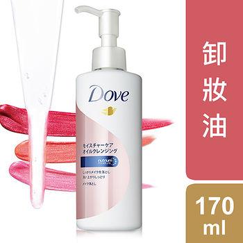 多芬潤澤深層潔淨卸妝油兩用170ml