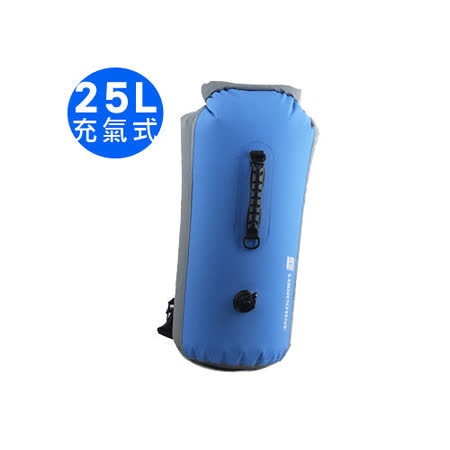 【加厚耐磨 充氣雙肩】25L 防水袋 防水包 防水背包 浮潛 泛舟 潛水 溯溪 登山背包 (藍色)
