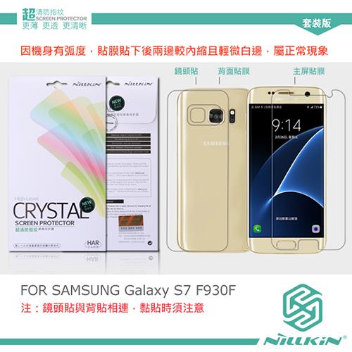 NILLKIN SAMSUNG Galaxy S7 G930F 超清防指紋保護貼 - 含背貼套裝版