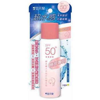 雪芙蘭超水感清爽臉部防曬噴霧50g
