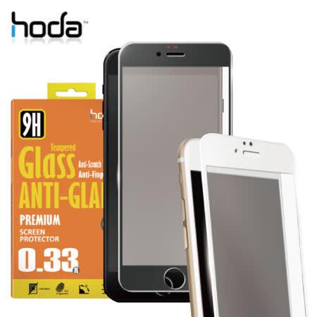 HODA Apple iPhone 6/6s Plus 2.5D滿版 霧面鋼化玻璃保護貼 (0.33mm)