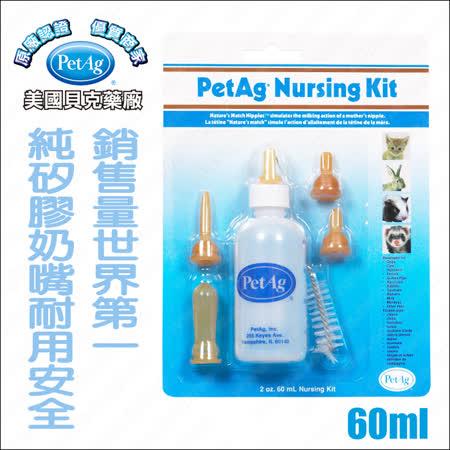 美國貝克PetAg《小護士頂級寵物奶瓶組》附5種奶嘴及清潔刷