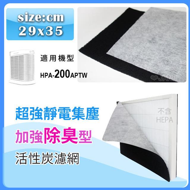 【Honeywell】超強靜電集塵加強除臭型活性炭濾網 適用HPA-200APTW honeywell空氣清靜機 10片組