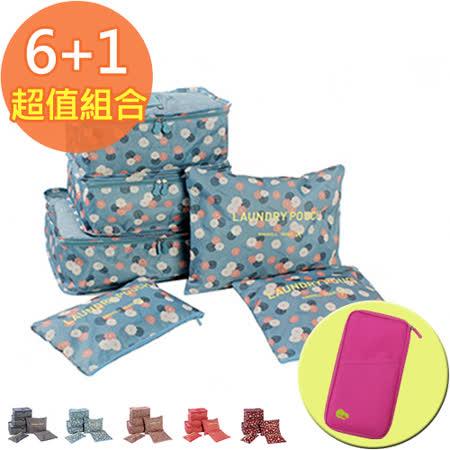 【韓版】DINIWELL印花收納袋 6件組(贈長版護照包)
