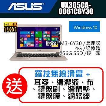 ASUS華碩 最新6代CPU 輕薄之王UX305CA-0061C6Y30蜜粉金  (滿額領卷折)  加碼再送 羅技無線滑鼠+七大好禮