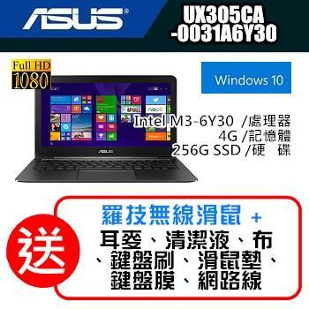 ASUS華碩 6代CPU 輕薄之王UX305CA~0031A6Y30 黑 滿額領卷折 加碼