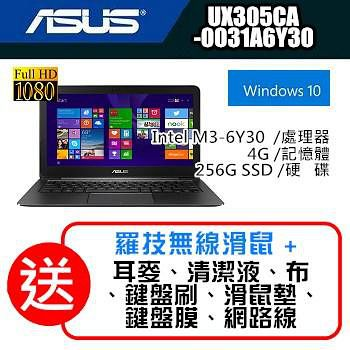ASUS華碩 最新6代CPU 輕薄之王UX305CA-0031A6Y30 黑 滿額領卷折+加碼再送 羅技無線滑鼠+七大好禮