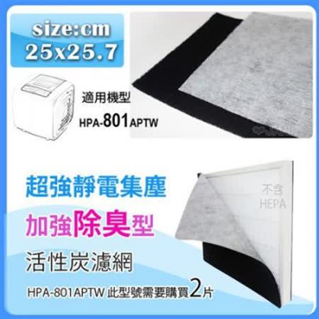 【Honeywell】 超強靜電集塵加強除臭型活性炭濾網 適用HPA-801APTW honeywell空氣清靜機 10片組