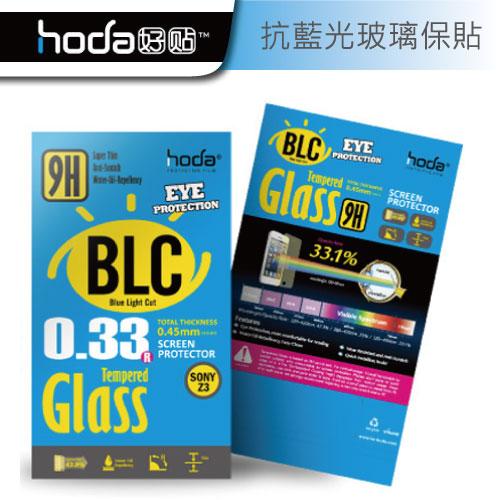 Sony Xperia Z3 Z3 Plus Z4 抗藍光9H鋼化玻璃貼 0.33mm