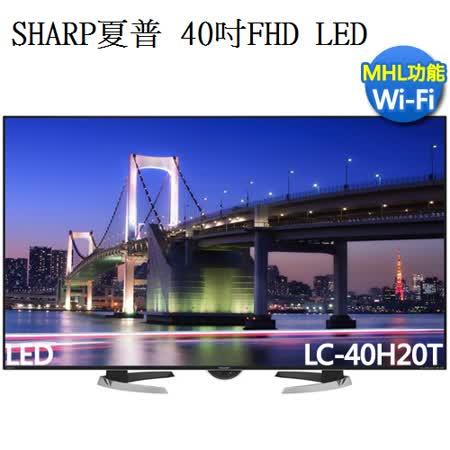 贈送HDMI線2M  SHARP夏普40吋FHD LED連網液晶電視 LC-40H20T
