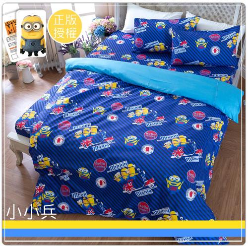 ~卡通 寢具~單人床包被套三件組~小小兵英倫風