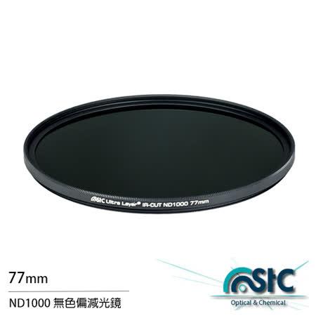 STC ND1000 77mm 無色偏 減光鏡(77,公司貨)~下單送鏡頭蓋防丟夾~