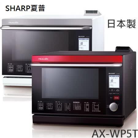 SHARP夏普 31L 日製Healsio水波爐 AX-WP5T (公司貨)