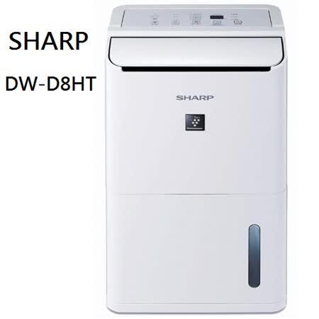 SHARP 夏普 8公升節能除濕機 DW-D8HT (公司貨)