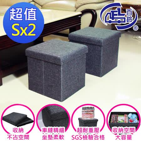時尚舒適大尺寸布沙發收納椅(Sx2)