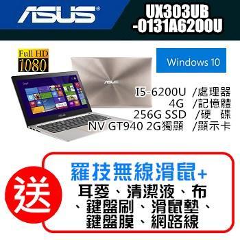 ASUS華碩 13.3吋 2G獨顯 輕薄高效旗艦筆電UX303UB~0131A6200U^