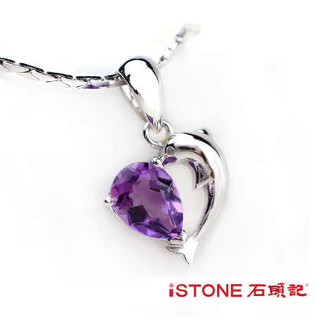 石頭記 紫水晶925純銀項鍊-海豚之戀